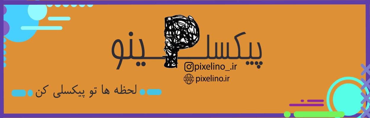پیکسلینو | چاپ پیکسل